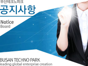부산테크노파크 공지사항 : Notice Board - Busan Techno Park (leading alobal enterprise creation)